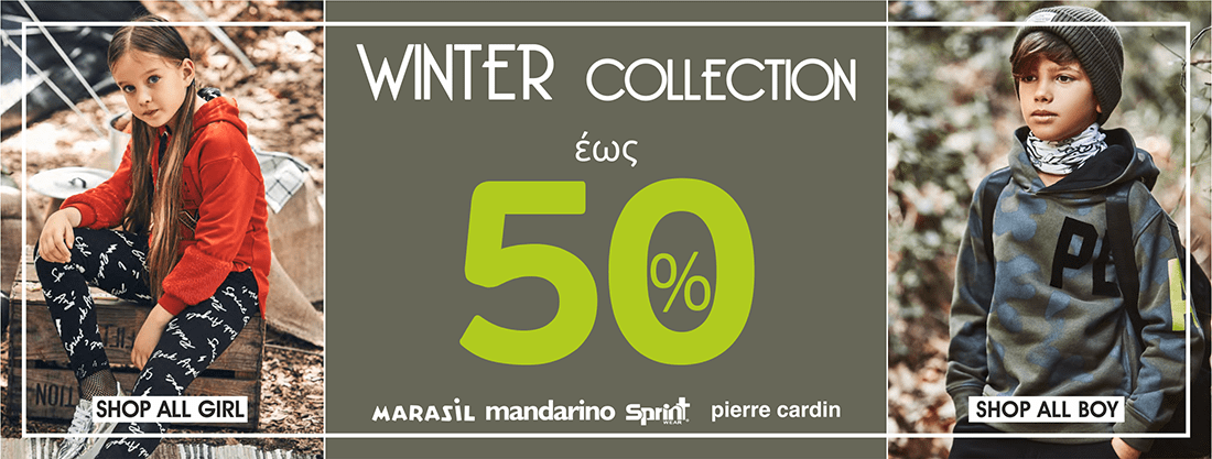72ced4775cf3 Παιδικά Ρούχα - Kidswear | Marasil, Losan, Mandarino, Sprint